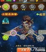 少年三国志新手宝典之命星系统玩法介绍