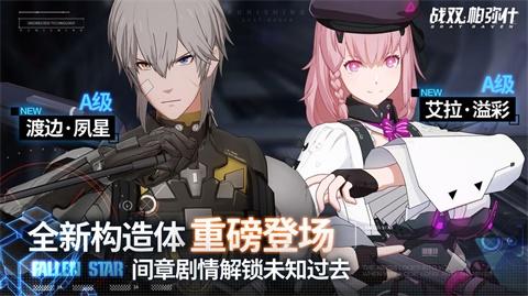戰雙帕彌什 /><span class=