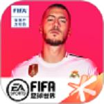 FIFA足球世界手机游戏