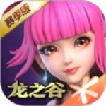 龙之谷手机app