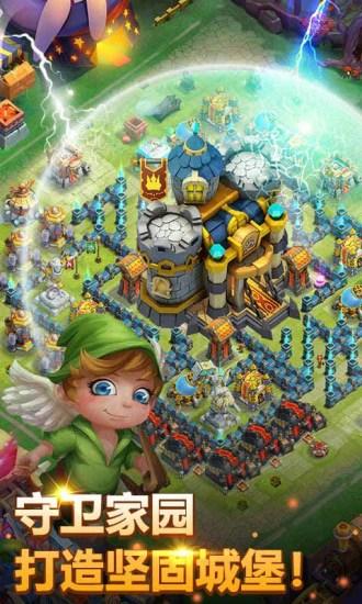 城堡争霸最新版本 /><span class=