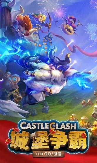 城堡争霸最新版本下载 /><span class=