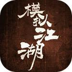 模拟江湖1.2.9破解版