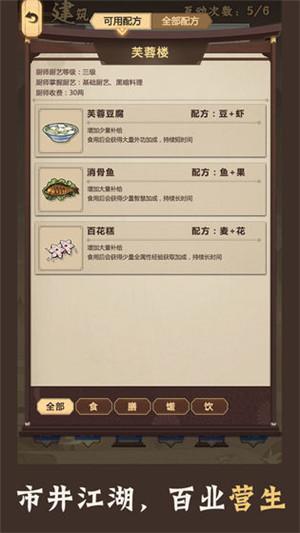 模拟江湖1.2.9破解版下载 /><span class=