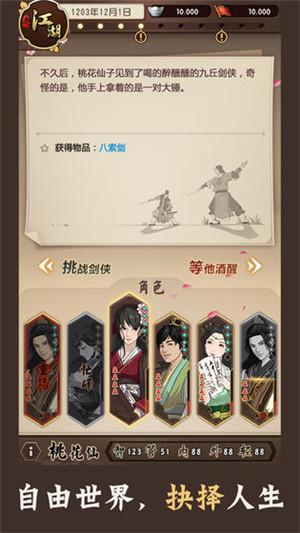 模拟江湖1.2.9破解版 /><span class=