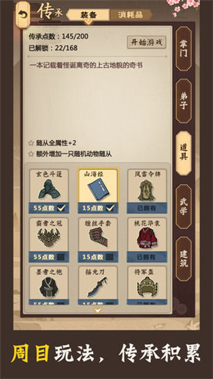 模拟江湖最新破解版 /><span class=