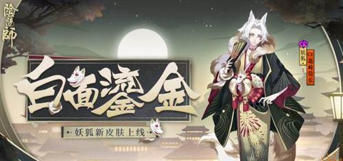 阴阳师妖狐新皮肤白面鎏金
