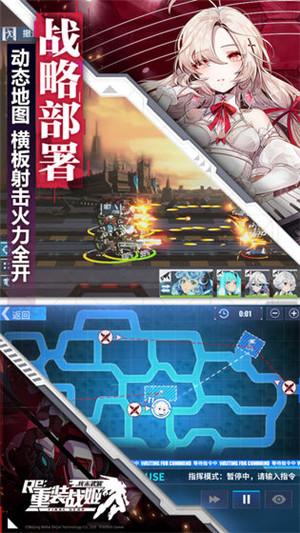 重装战姬台湾版 /><span class=