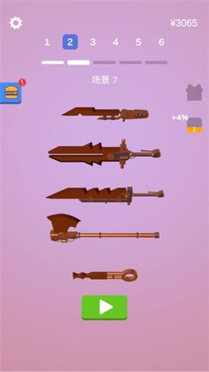 做个大宝剑 /><span class=
