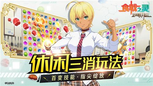 食戟之灵梦幻料理测试版下载 /><span class=