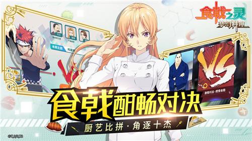 食戟之灵梦幻料理内测版下载 /><span class=