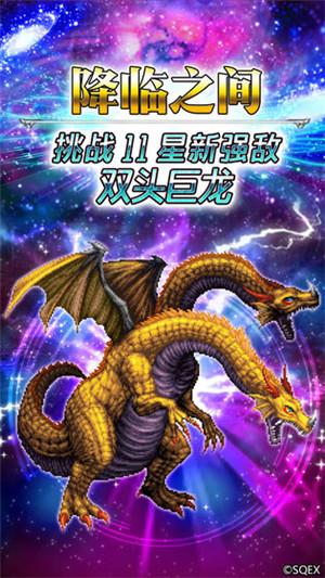 最终幻想勇气启示录