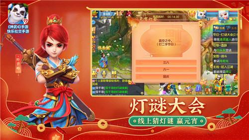 神武4手游交易平台下载