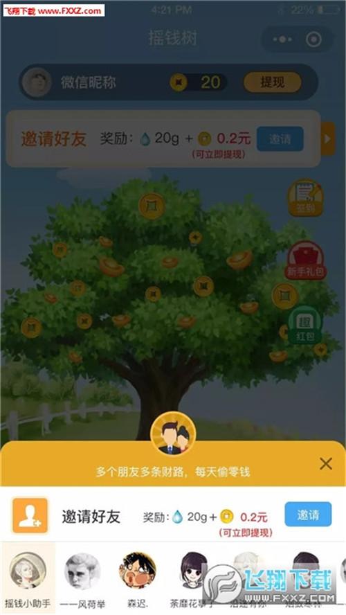 趣种树最新红包版 /><span class=