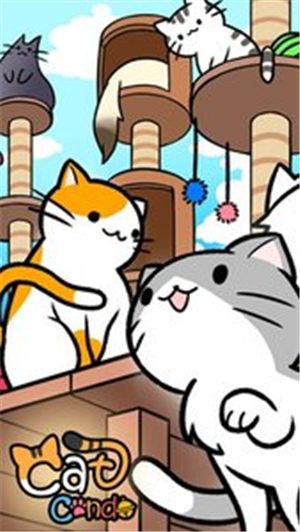 猫咪公寓安卓版