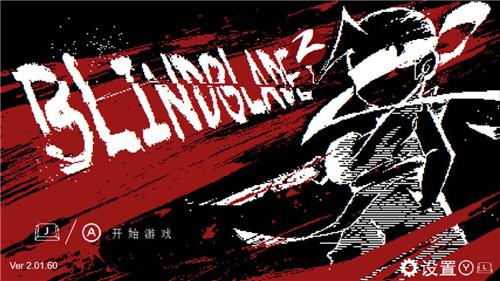 盲剑2游戏下载 /><span class=