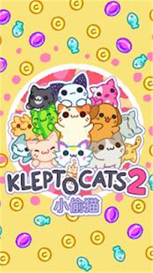 小偷猫2破解版下载