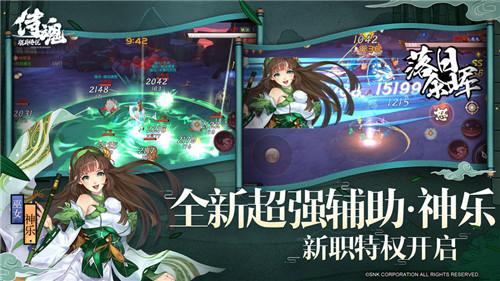 侍魂胧月传说最新版下载 /><span class=