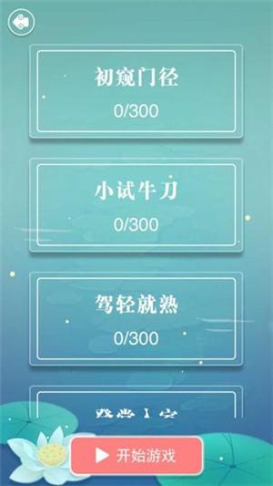 成语拼字接龙中文最新版 /><span class=