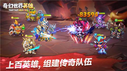 奇幻世界英雄最新破解版下载 /><span class=