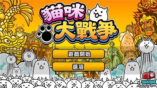 猫咪大战争最新破解版下载