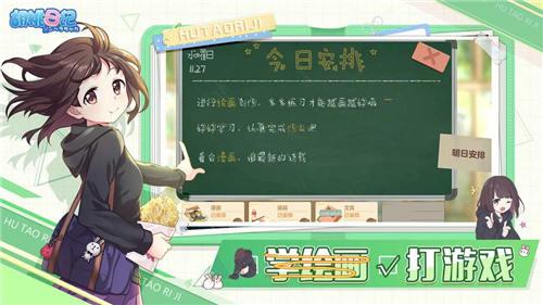 胡桃日记最新版