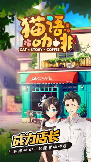 猫语咖啡 /><span class=