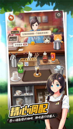 猫语咖啡安卓破解版下载 /><span class=