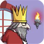 我要当国王破解版游戏下载