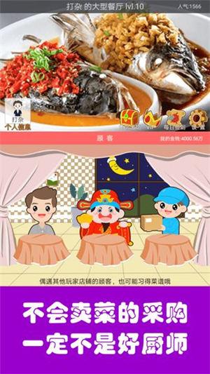 中华美食家最新破解版下载