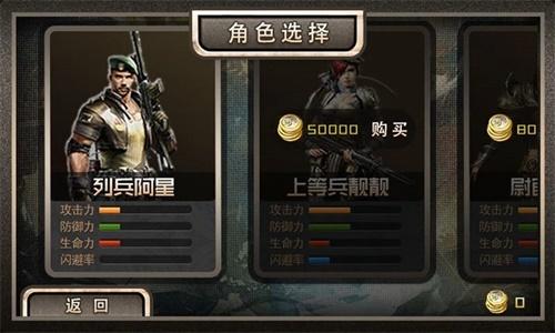 战地精英手游最新版 /><span class=