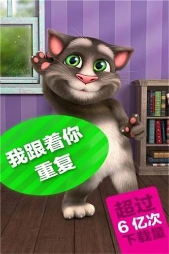 会说话的汤姆猫2 /><span class=