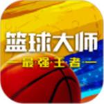 NBA篮球大师无限红宝石