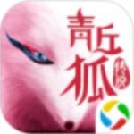 青丘狐传说手游官方版