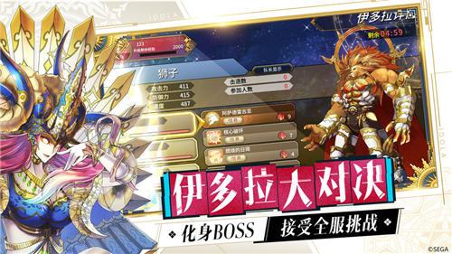 梦幻之星伊多拉传说国服下载