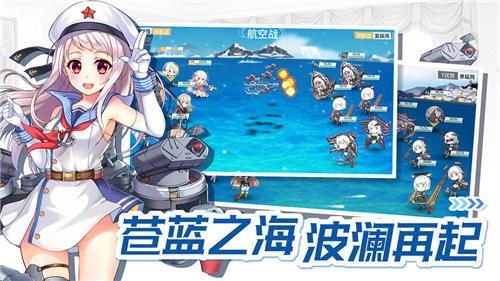 战舰少女R破解版下载