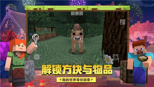 我的世界1.7.4汉化版下载