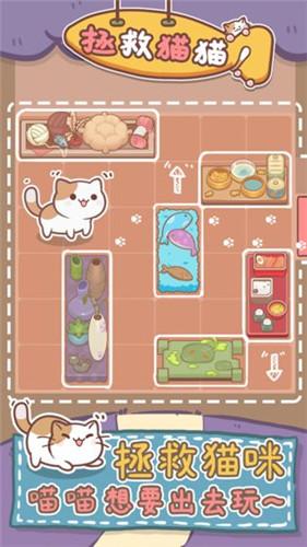 拯救猫猫手游官方版
