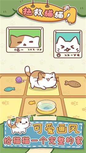 拯救猫猫游戏