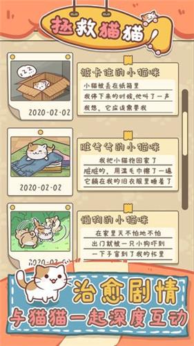 拯救猫猫游戏下载 /><span class=