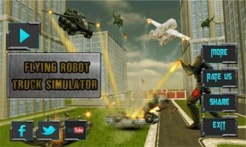 飞行机器人游戏下载