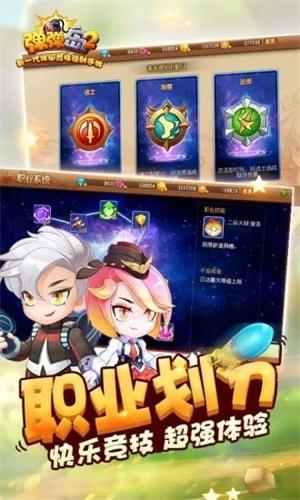 弹弹岛2手游官方下载 /><span class=