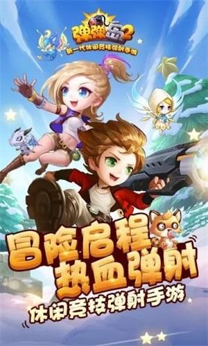 弹弹岛2手游官方下载