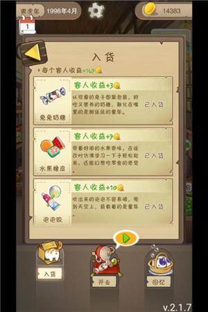 招财小卖铺红包版下载 /><span class=