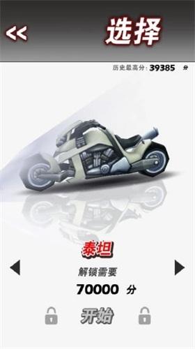 急速摩托手游下载 /><span class=