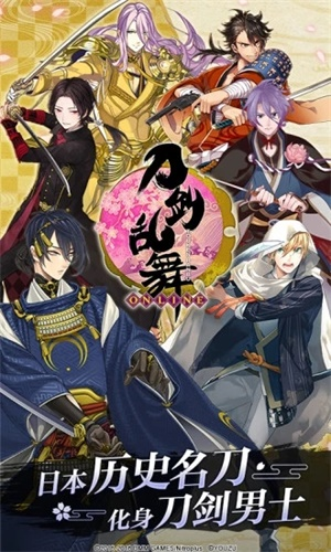 刀剑乱舞online官方下载