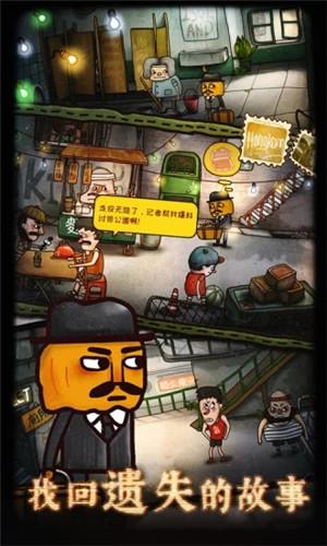 南瓜先生2九龙城寨免付费版下载