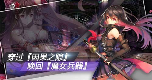 魔女兵器安卓版游戏 /><span class=