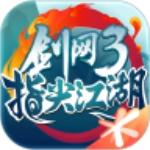 剑网3指尖江湖无限元宝版