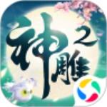 神雕侠侣2手游官方版